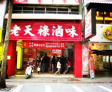 Lau Tien Lu Lu-Wei1
