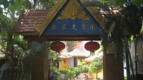 景洪港傣家美食園