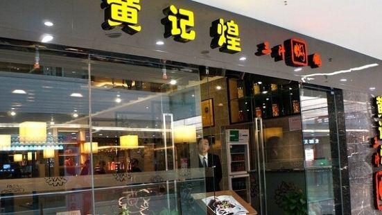 黃記煌三汁燜鍋(奧克斯廣場店)