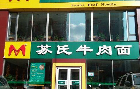 蘇氏牛肉麵(三經街店)