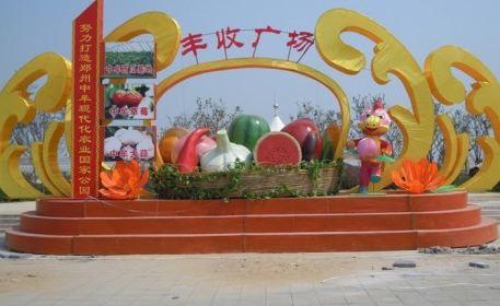 中牟國家農業公園
