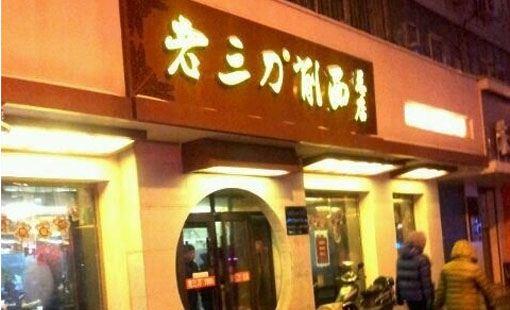 老三刀®削麵(總店)