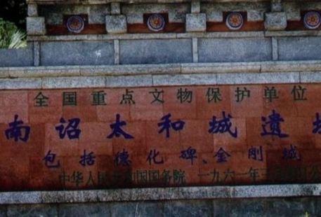 Taihecheng Relic Site