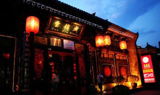 雲錦成飯店