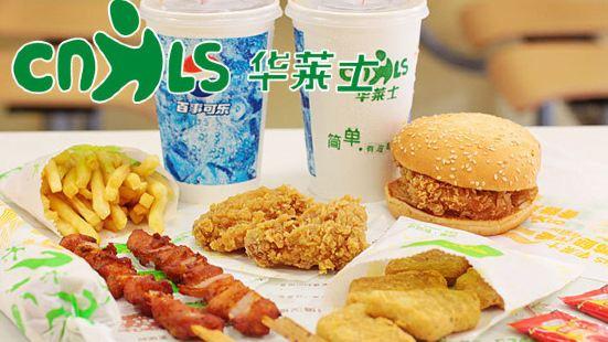 華萊士炸雞漢堡(新埠島店)