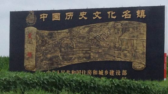 Aihui Ancient City