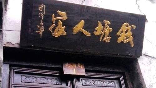 Qiantang Home