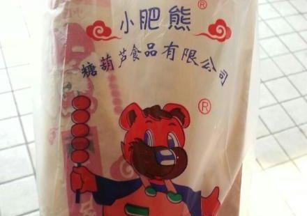 小肥熊糖葫蘆專賣店(獅子橋店)