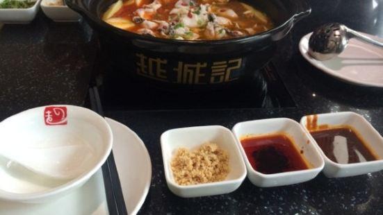 越城記黑魚煲(蘇寧廣場店)