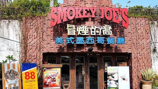 冒煙的喬美式墨西哥餐廳(墾丁店)