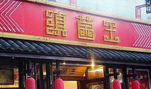 滇菌王(銀海店)