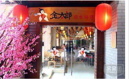 海口金太郎日本料理店