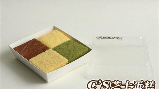 cs芝士蛋糕(銀海元隆店)