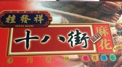 天津十八街麻花(豫園店)
