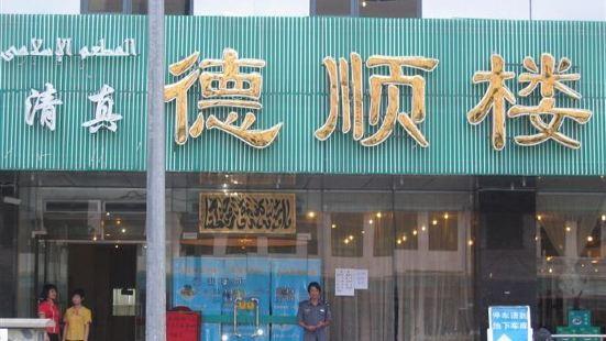 清真·阿西婭食府(牛街店)
