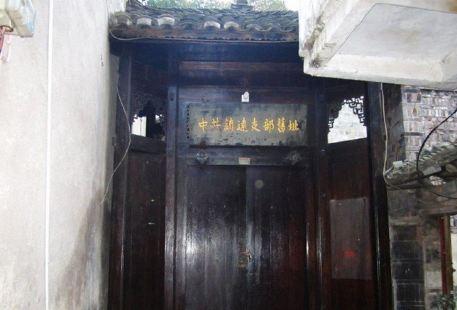 中共鎮遠支部舊址