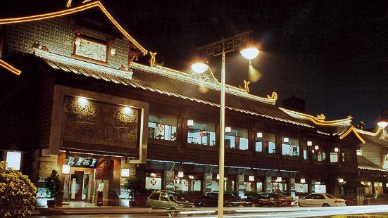 HuangCheng LaoMa (QinTai Road)