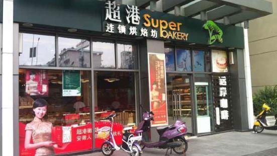 超港食品(精品店)