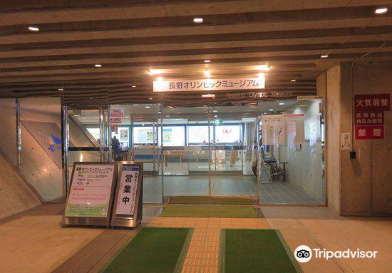 나가노 올림픽 박물관