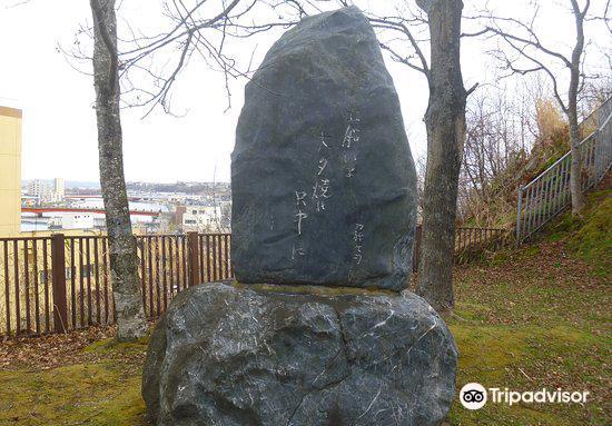 Tonemuku Monument