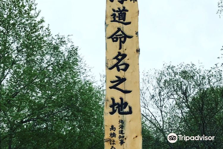 Eco-Museum Osashima Center3