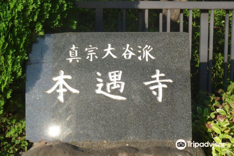 Hongu-ji Temple1