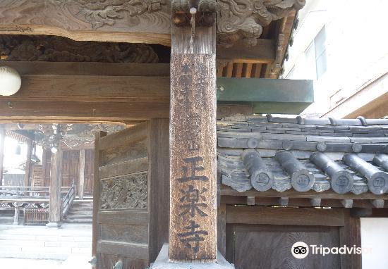 Shorakuji Temple2
