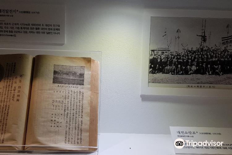 대전근현대사전시관2