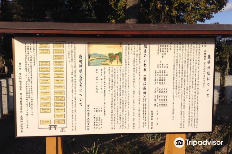 Kashima Shrine Bungakuen2