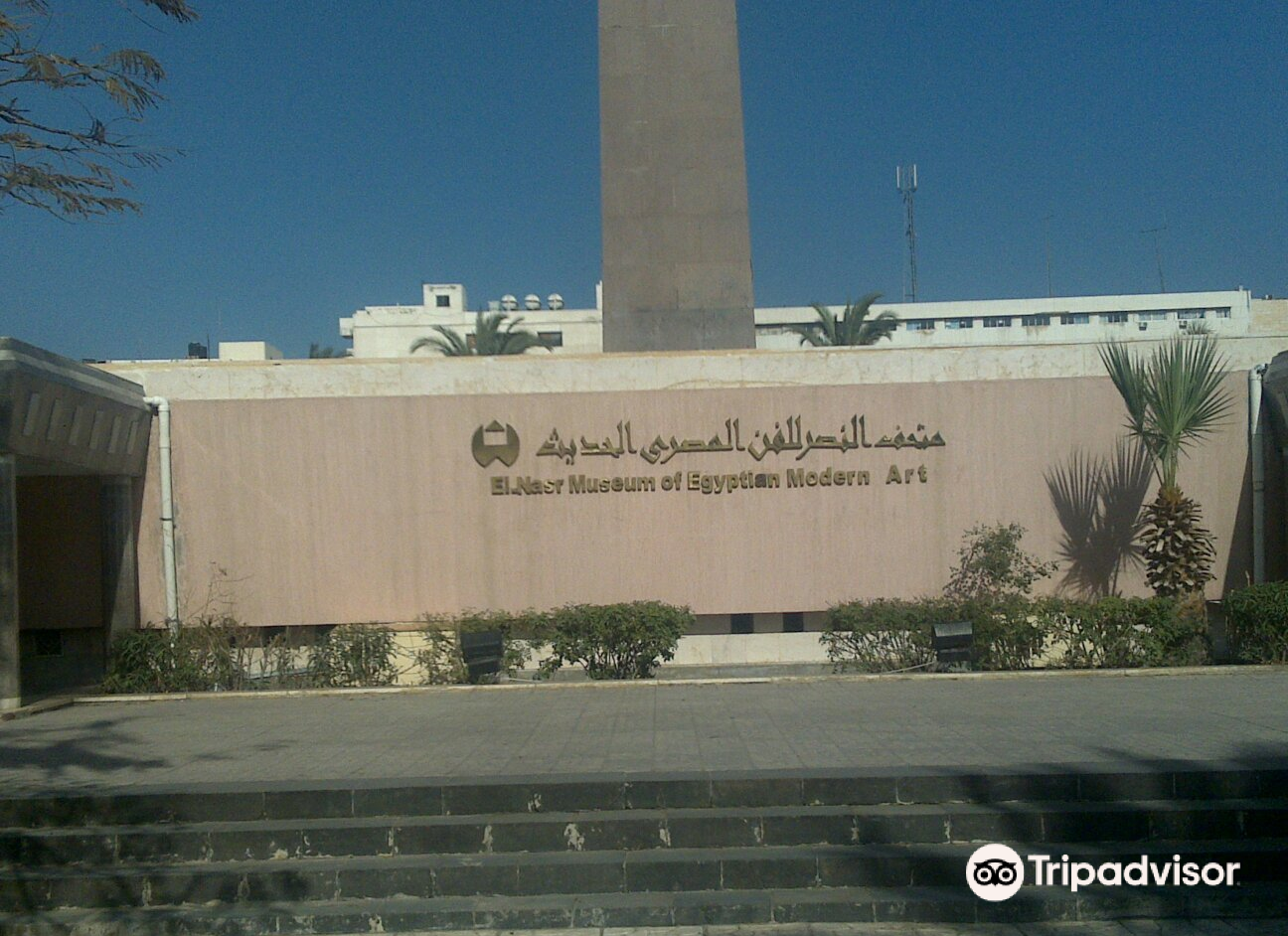 El Nasr Museum For Modern Art