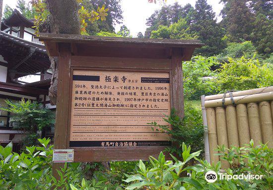 Gokuraku-ji Temple2