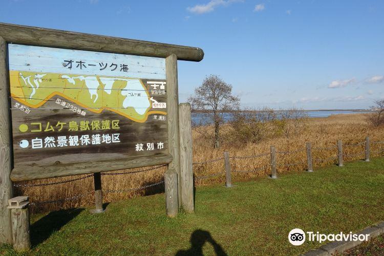 Komuke Lake