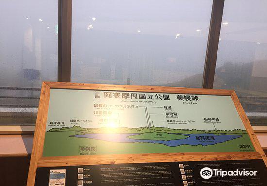 Michi-no-Eki Gurutto Panorama Bihorotoge4