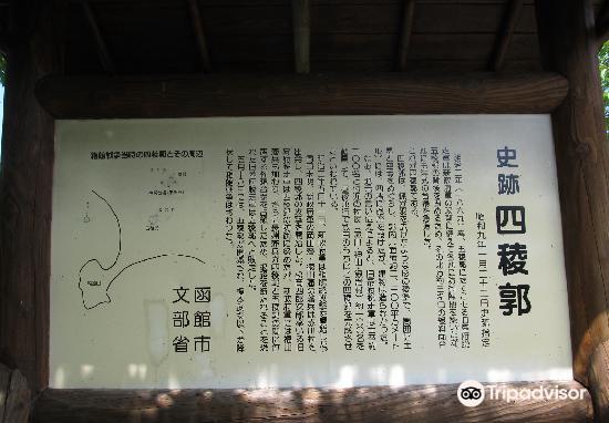 Shiryokaku