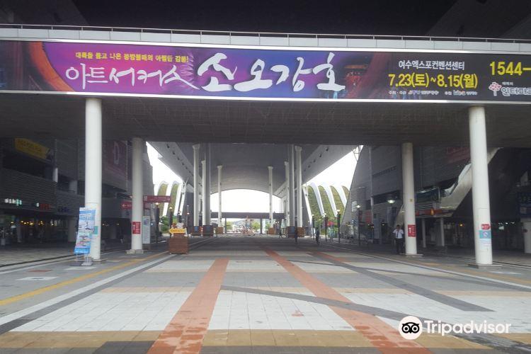 여수세계박람회장4