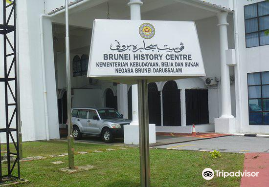 Brunei History Center2