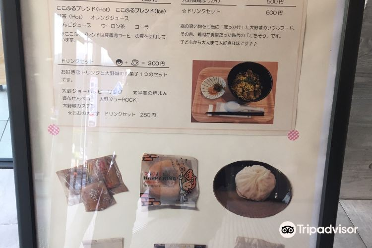 Onojo Cocoro no Furusatokan City Museum4