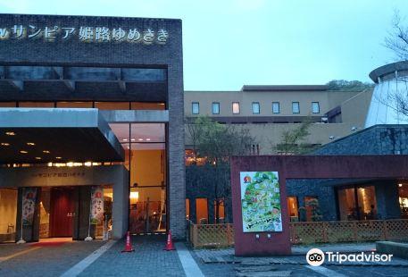 New Sunpia Himeji Yumesaki One Day Hot Springs