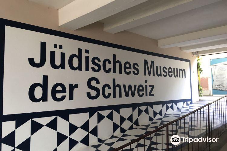 Judisches Museum der Schweiz1