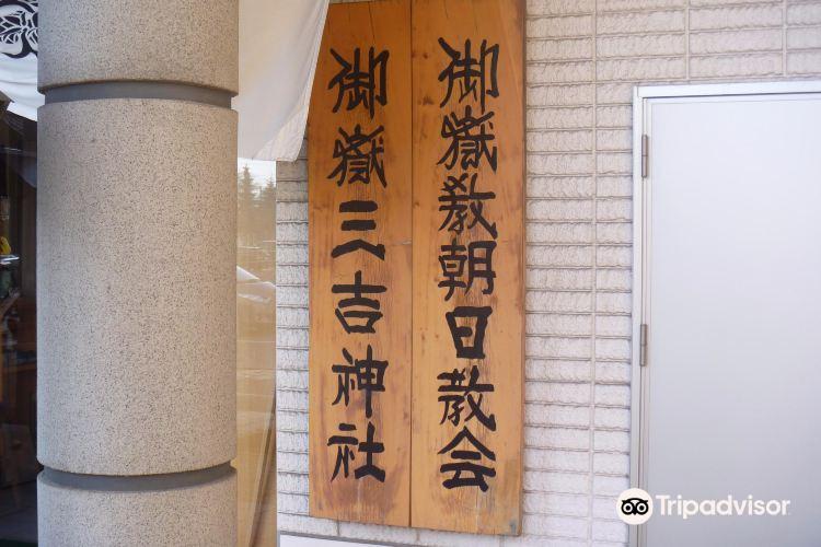 Ontake Miyoshi Shrine2