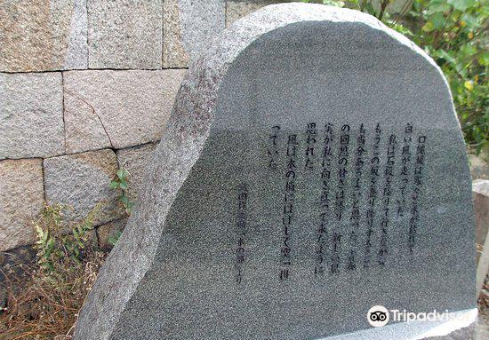 Oda Sakunosuke Literary Monument Fufuzenya1
