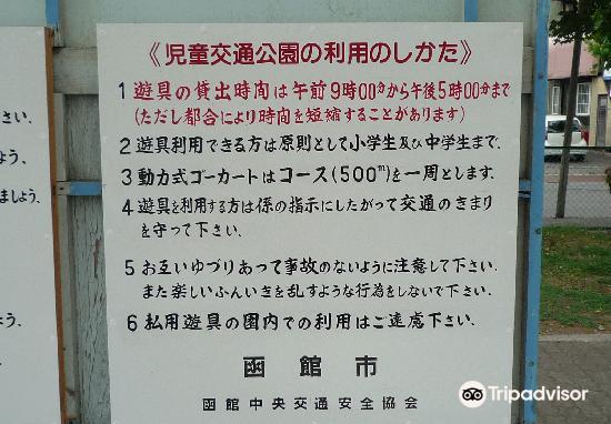 Yanagawa Kotsu Park4