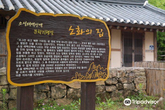 태백산맥문학관4
