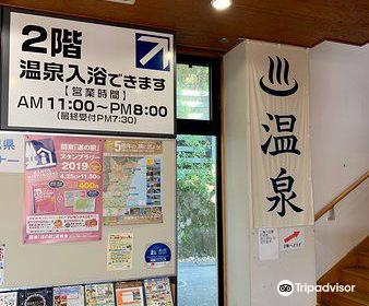 Road Station Okukuji Daigo