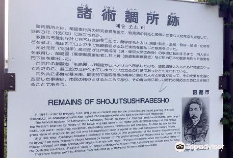 Remains of Shojutsushirabesho