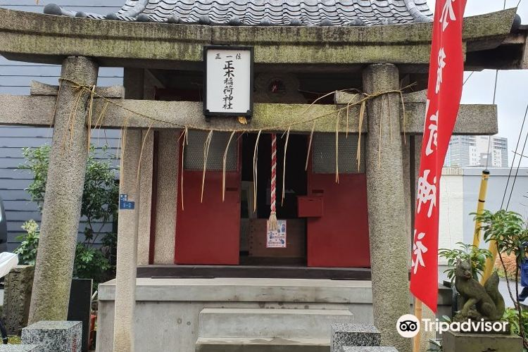 正木稲荷神社2